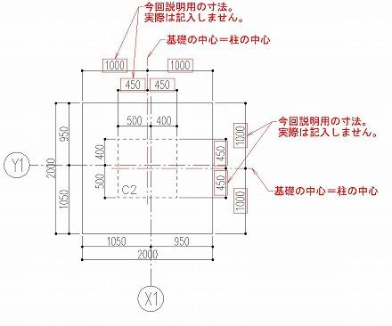 基礎伏図の作図 基礎位置の方針